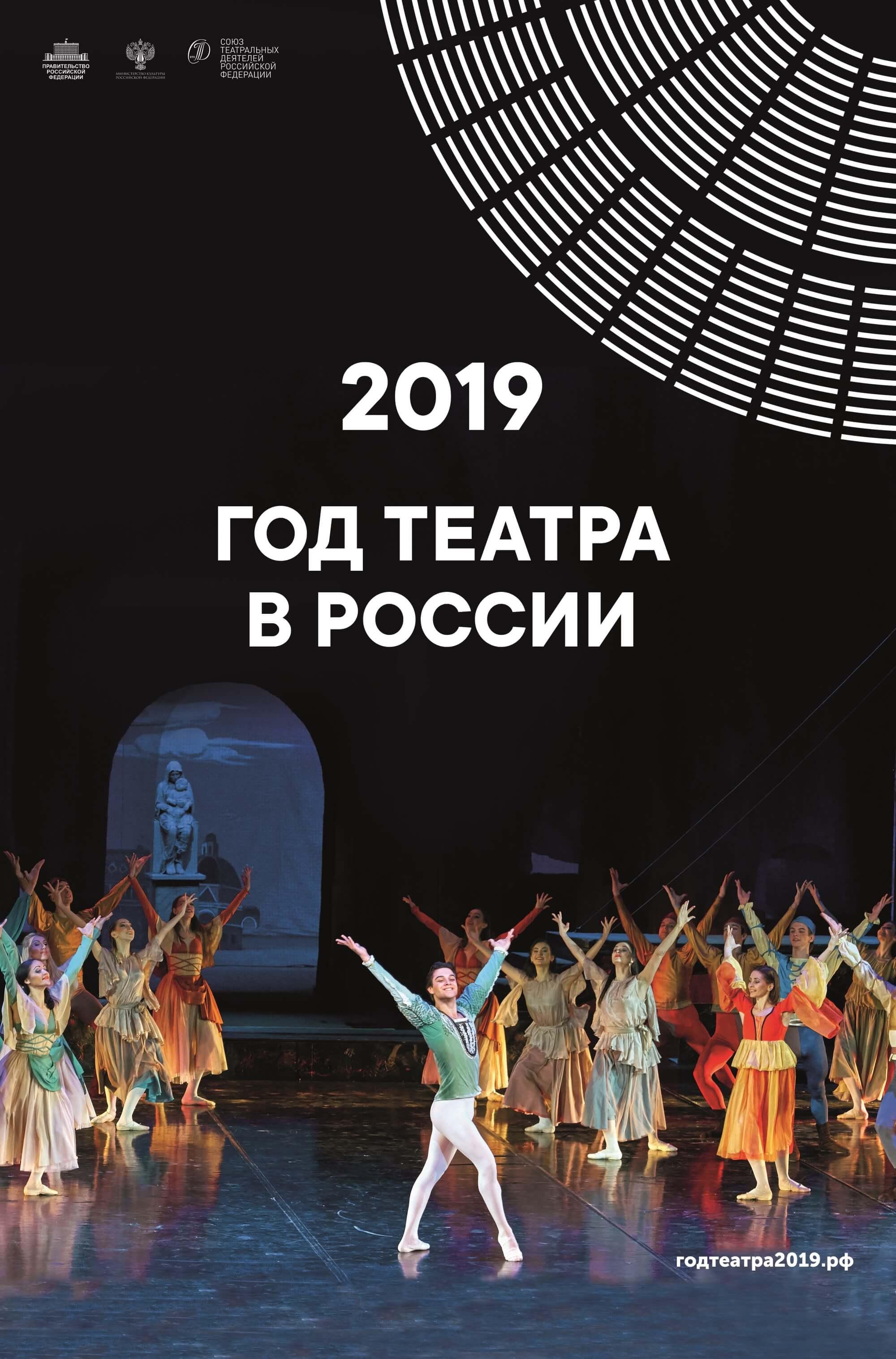 Поздравительная праздником, картинка год театра 2019