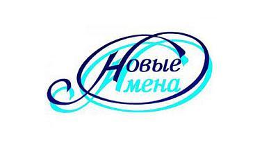 Благотворительный фонд «Новые имена» имениИ.Н.Вороновой